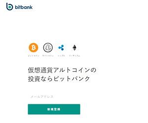 ビットバンク株式会社