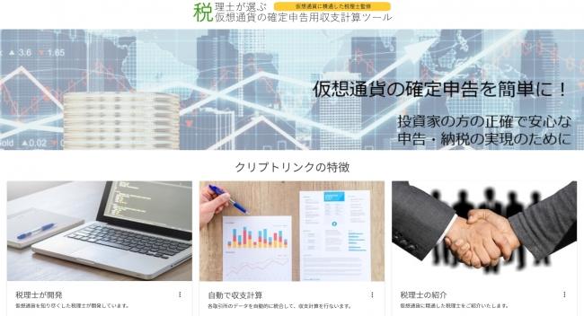 確定申告用 仮想通貨収支計算ツール【クリプトリンク】β版リリース